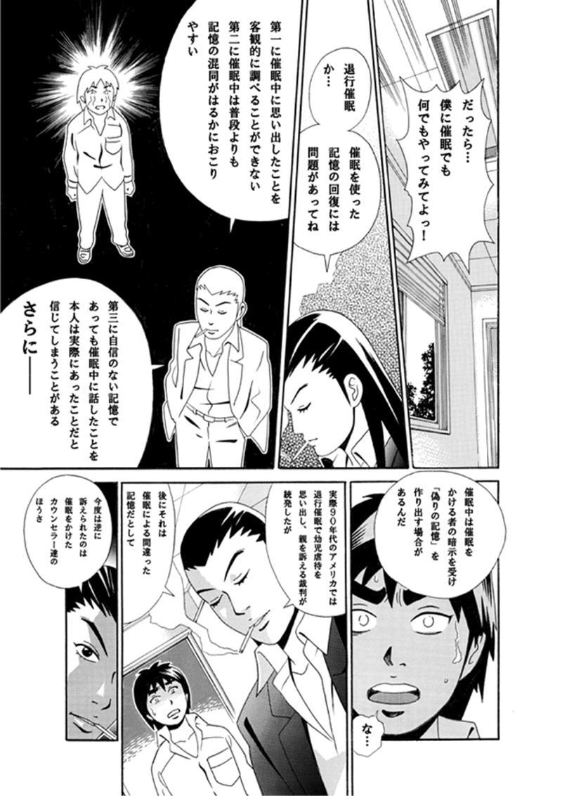 ファースト・メモリー第7話