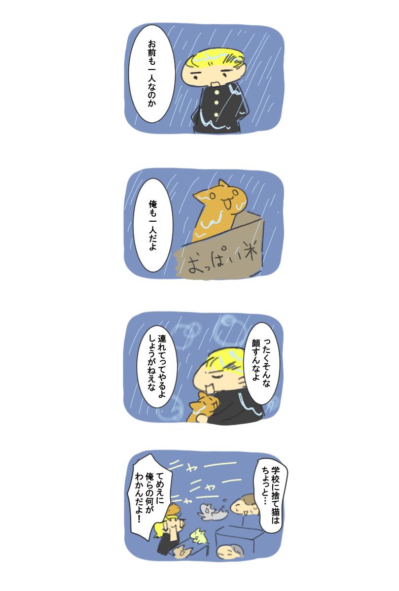 4コマ漫画「不良と捨て猫」