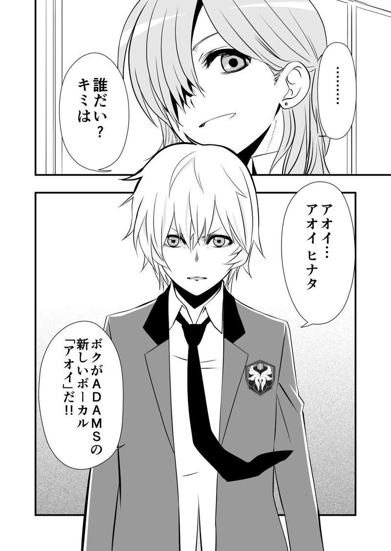 第五話 AWAKENING!!(前編)