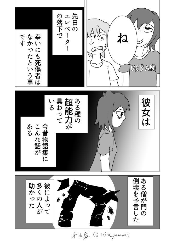 第1話 エレベーター