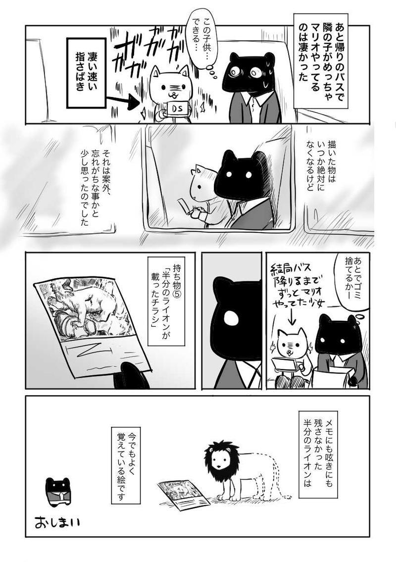 『半分のライオンに会いに行く』西屋