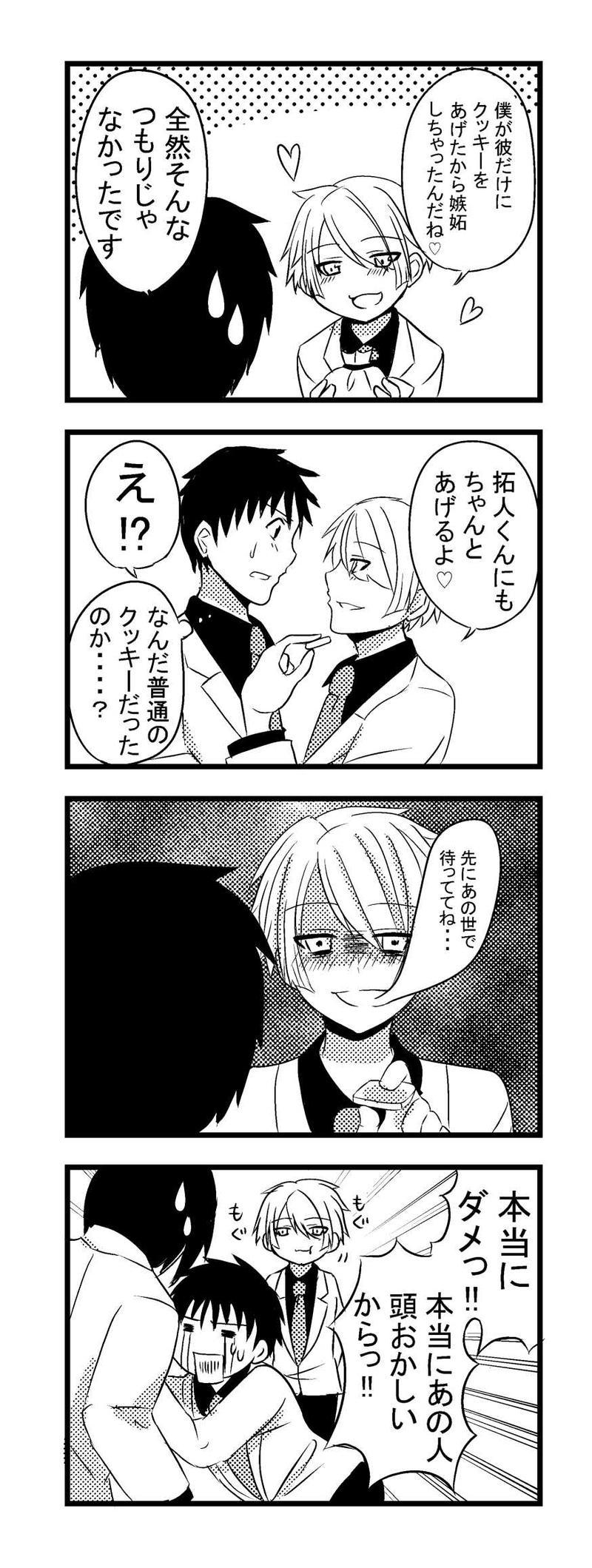 第3話【お兄ちゃんと成田くん】