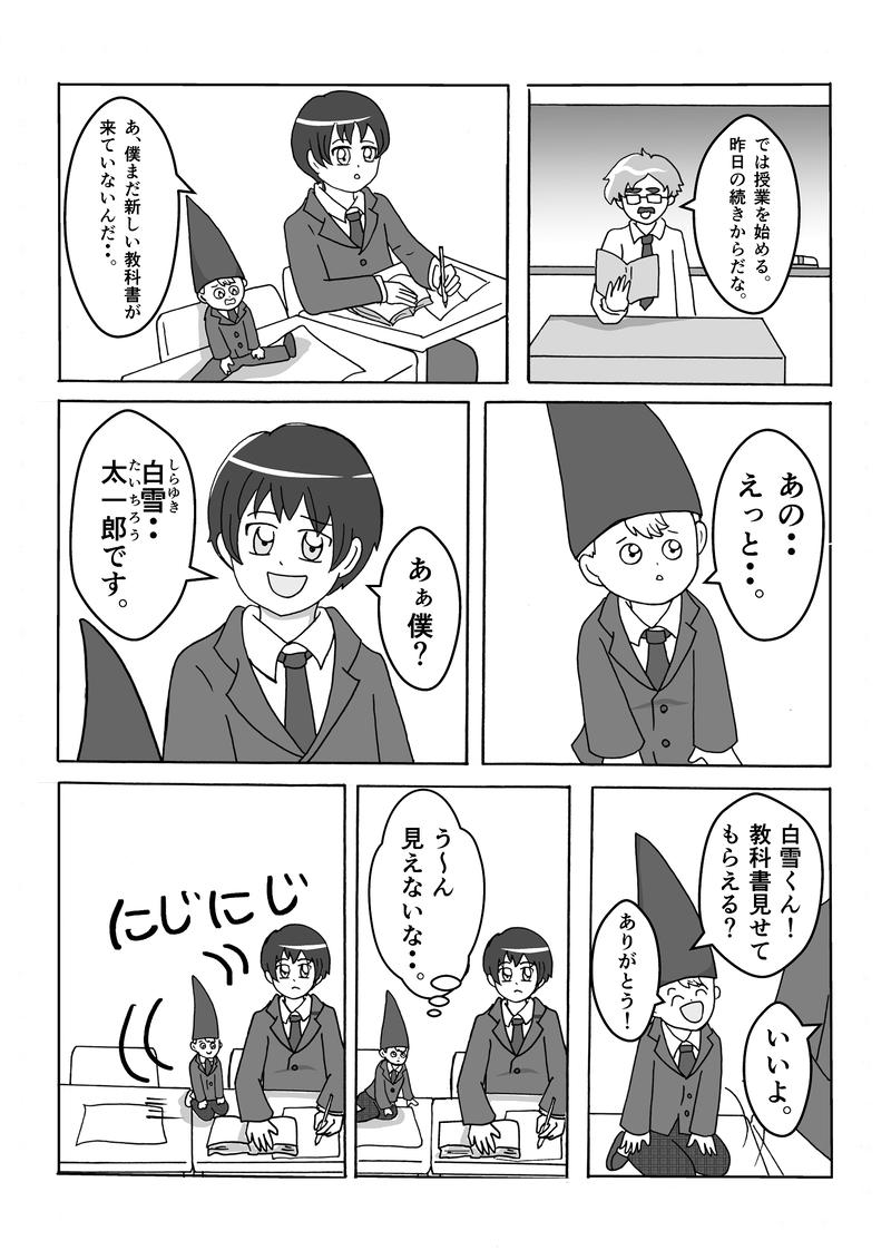 第一話 ノム雄くんがやってきた!?