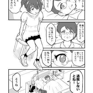 異常な日常編3