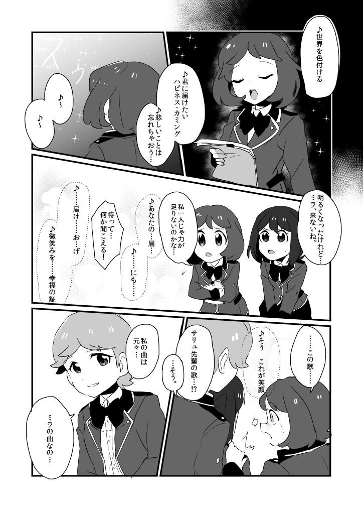 第十七話「スキ!」