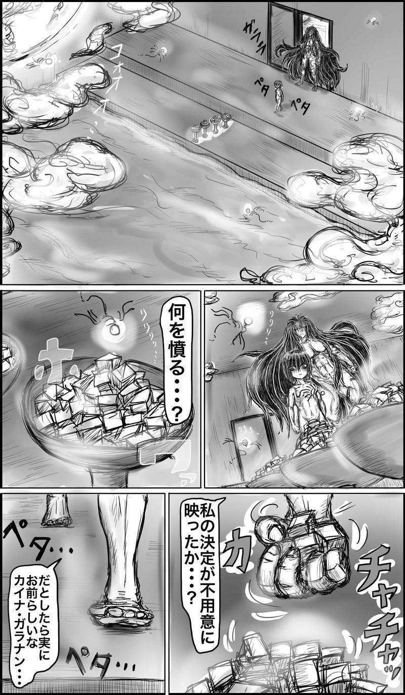 千手の胎動:破壊者たちの湯浴み