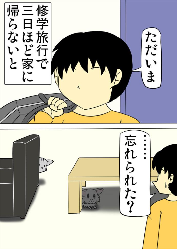ミーのおもちゃ箱 第1330話~第1335話
