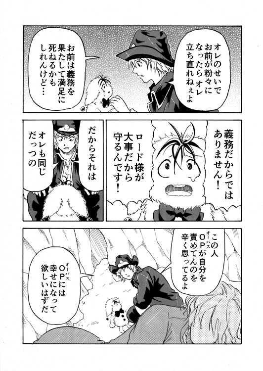 ■第12話■密林の孤児 後編
