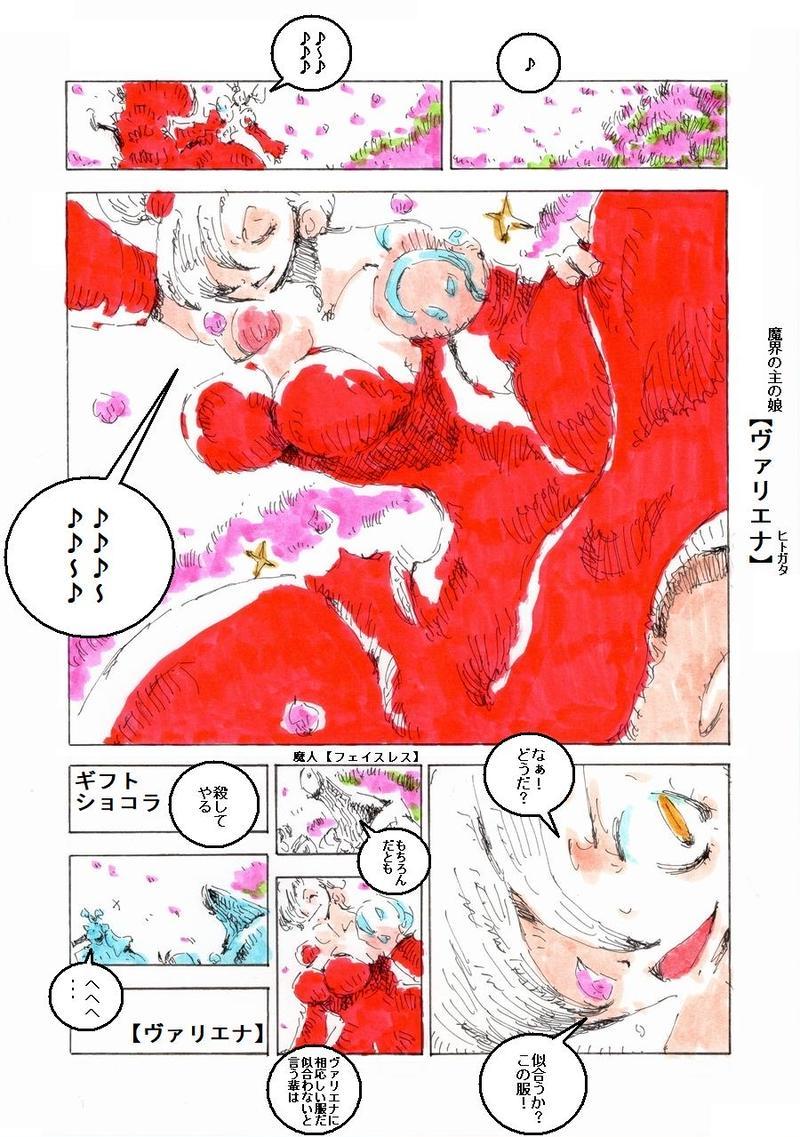 ギフトショコラ【ヴァリエナ】