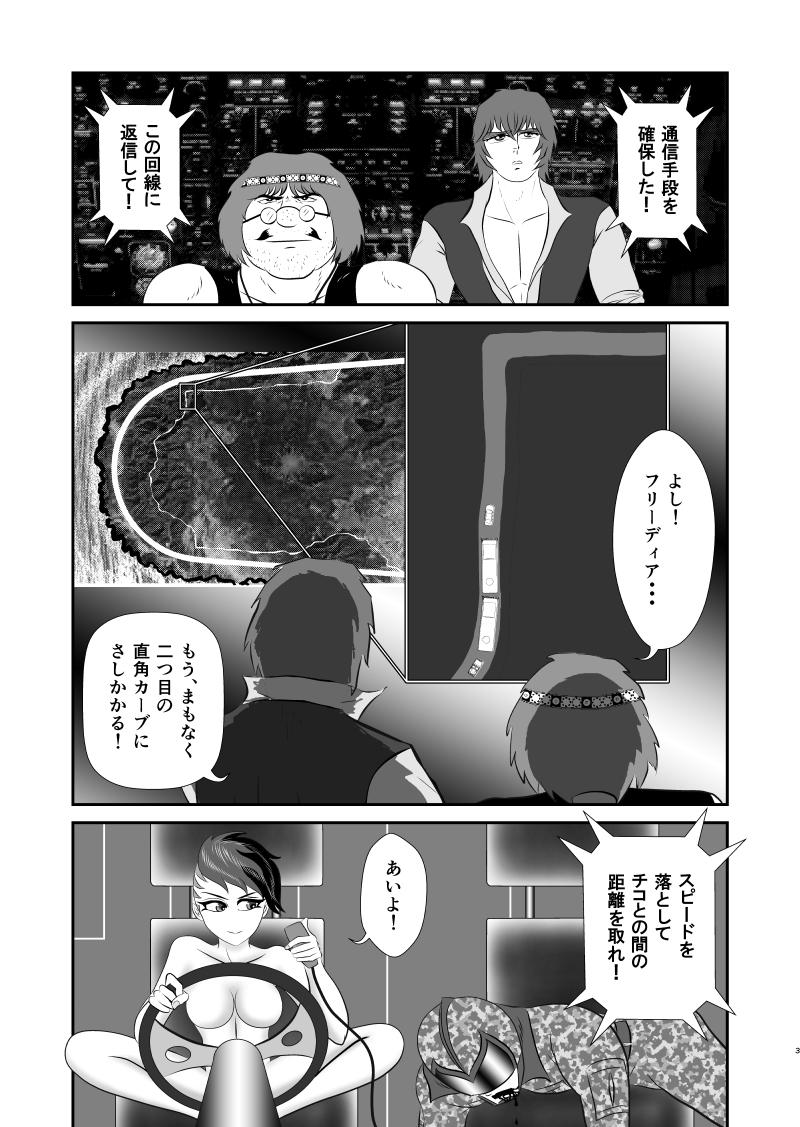 第27話 リーセントゲリラ(5)