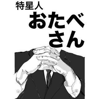 おかわり⑩営業 その4