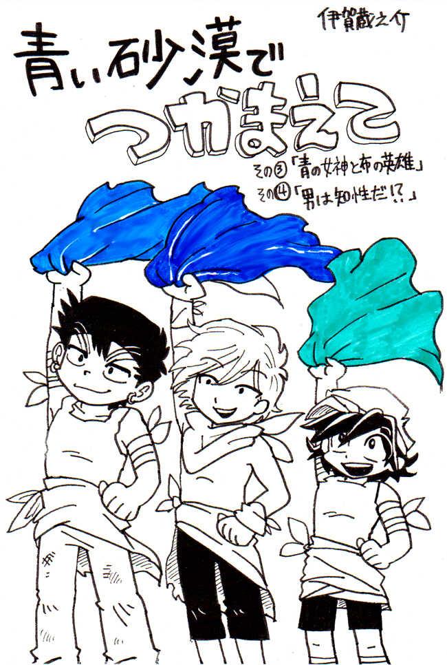 その3「青の女神と布の英雄」