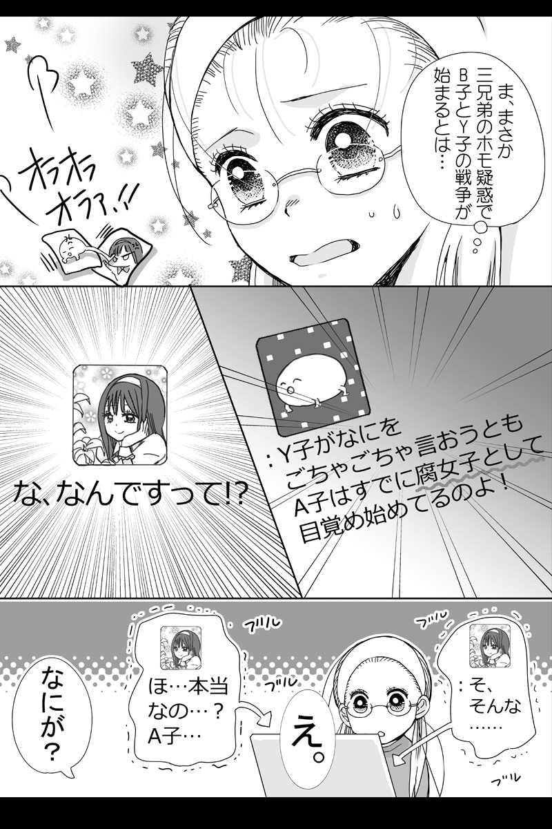 崩壊の少女漫画・4