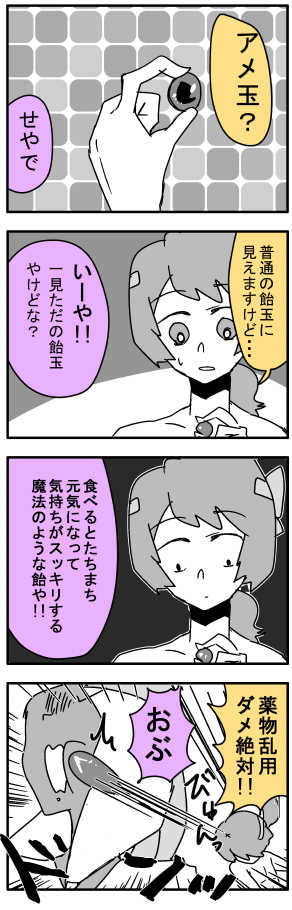 六月の章(体育祭中編)