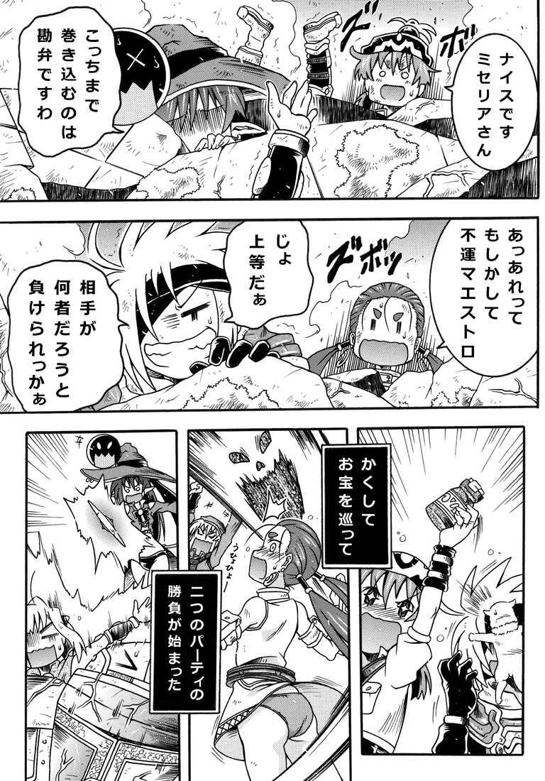 #63「お宝争奪戦!前編」