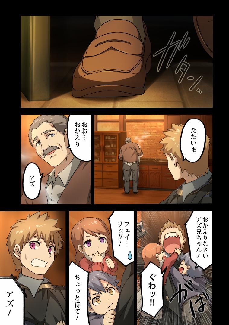 episode.1「暁鐘響く空」
