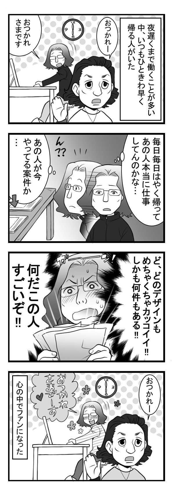 〜デキる人の日常〜