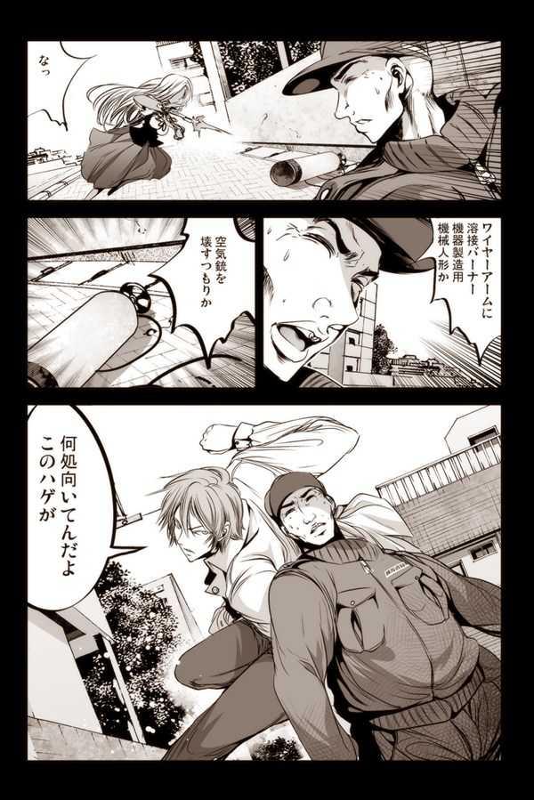 【13話】祝!単行本化決定【機械人形ナナミちゃん】