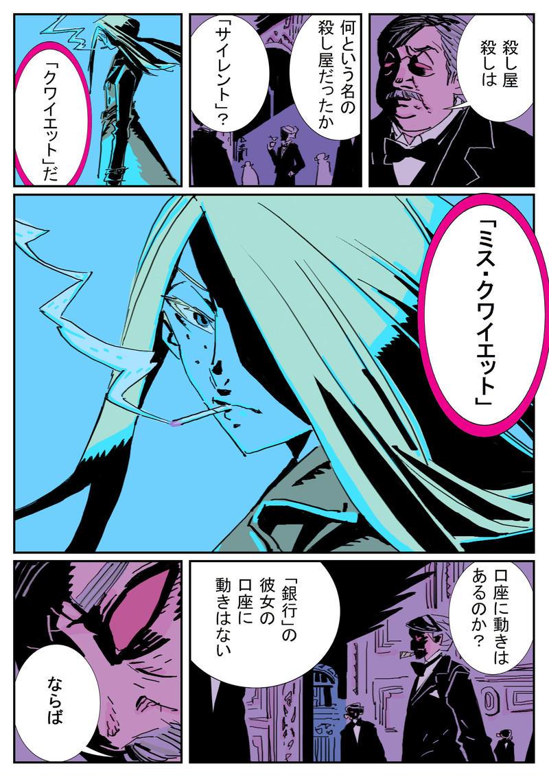 【Ms.Quiet】第一話