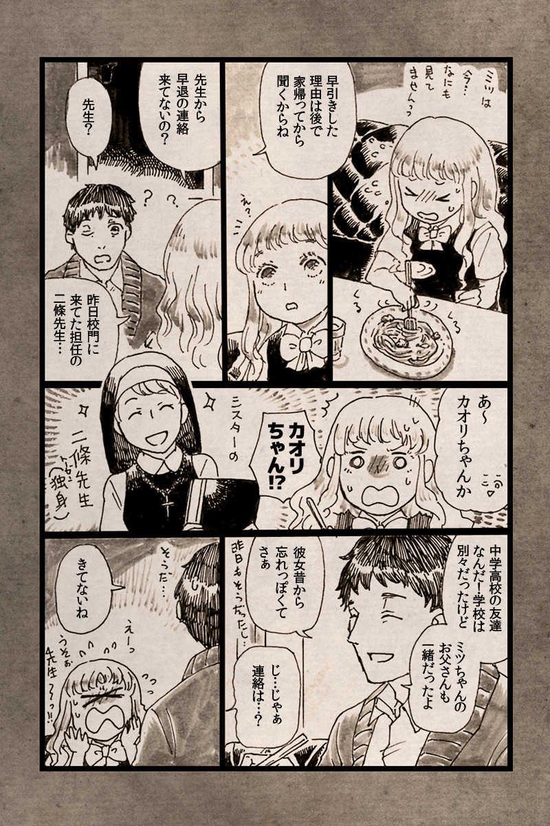 異能事件簿【3話】