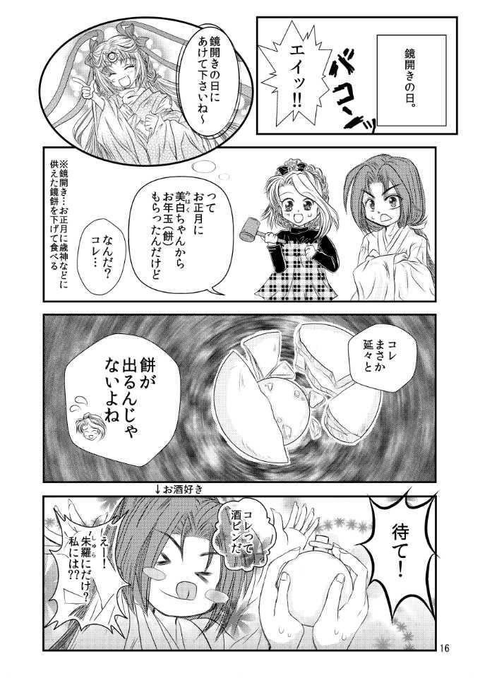 月媛外伝!!~美白の章~