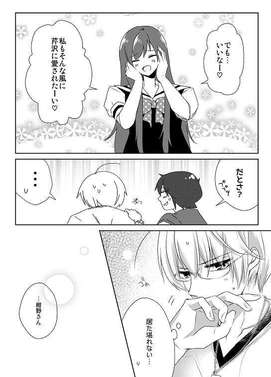 28話 思惑(3)