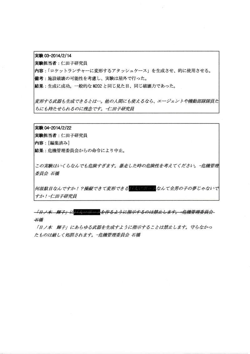 回収報告書:日ノ本 輝子