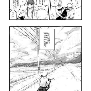 富山の田舎に住む新社会人の女の子の日常話。(仮)