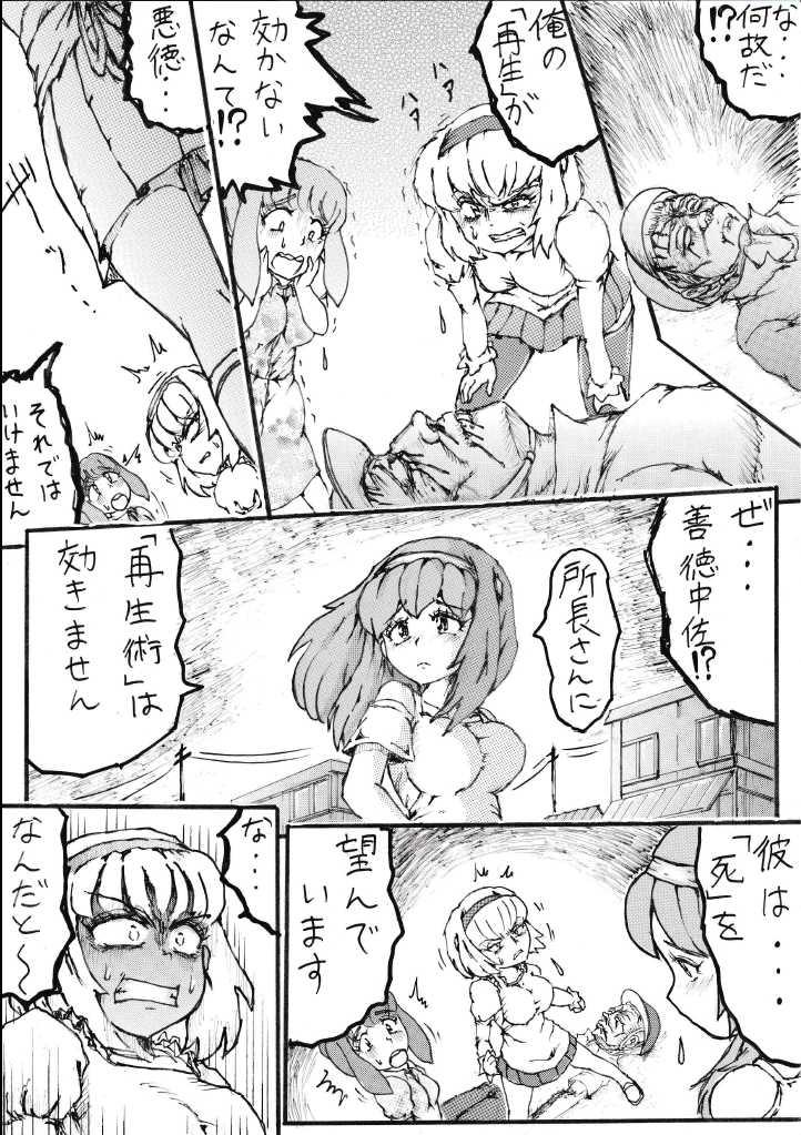 第34話 みさ子さん所長さん編最終話