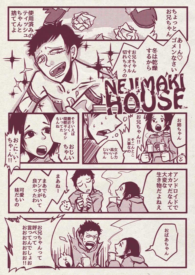 【番外編】ショートコント集2