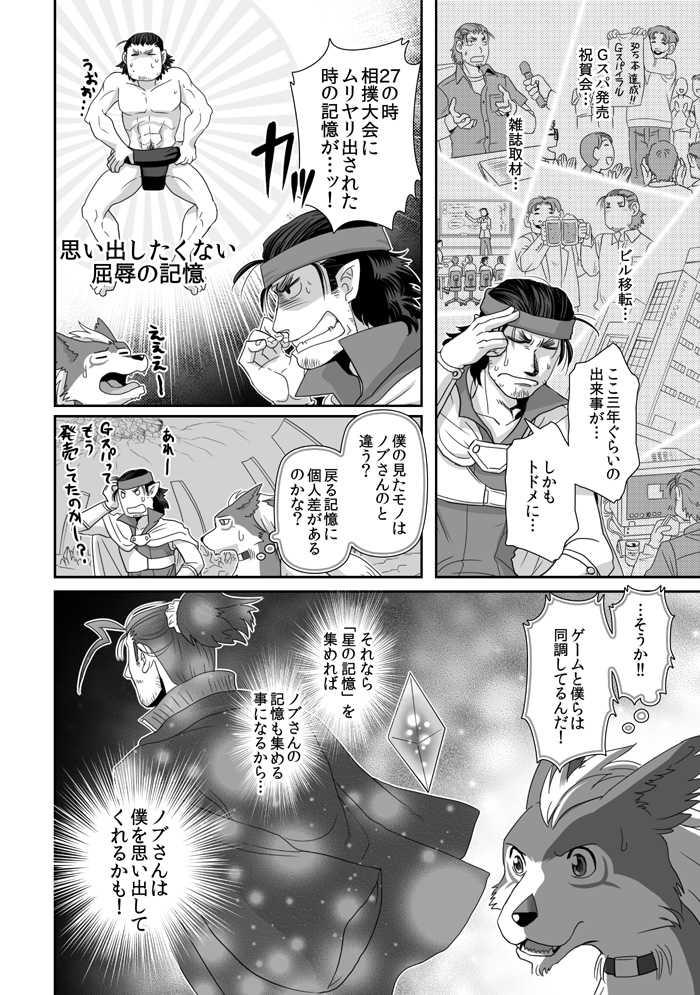 15:「甦れ!!黒歴史RPG」第2話