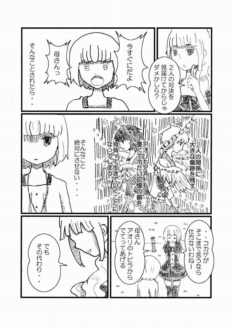 (6)母親のたくらみ