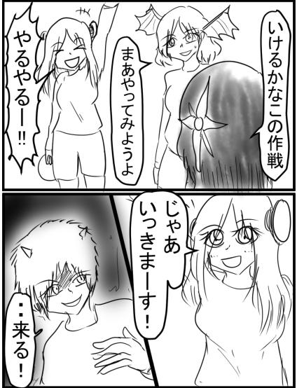 デスボール編6