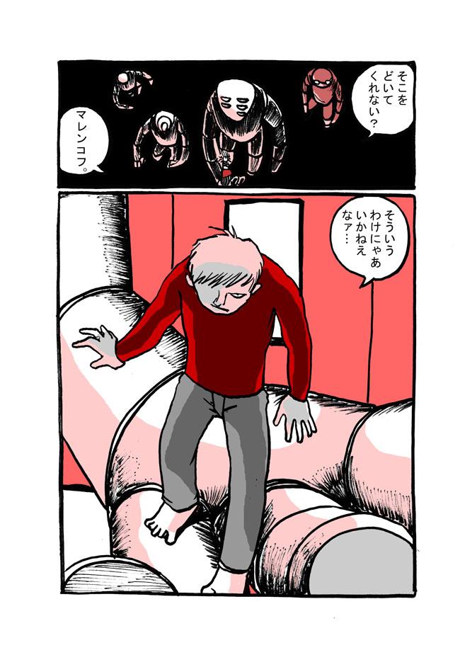 九話目「コリャコフ粛清」