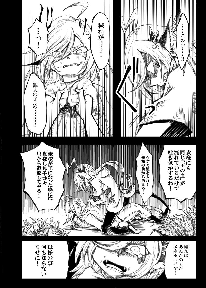 METASEQUOIA(7話)