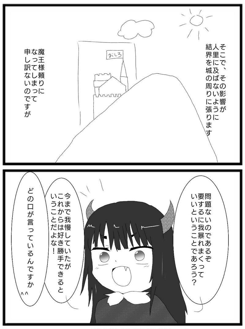 魔王様の誤算