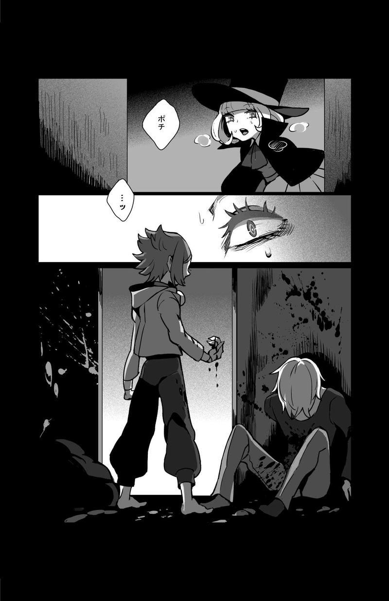 3.暗闇より愛をこめて