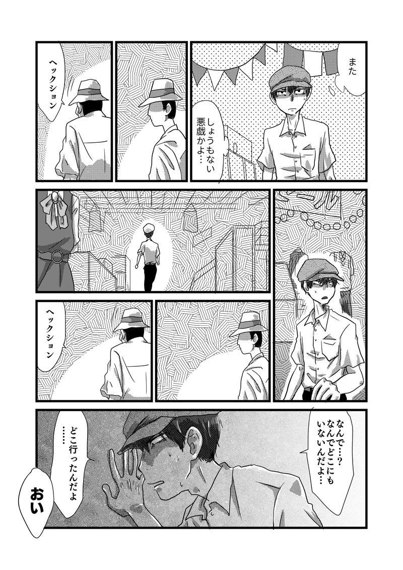 8.夢の跡の回