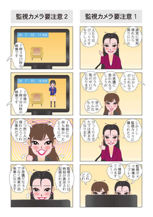 日本元気党48/第54章