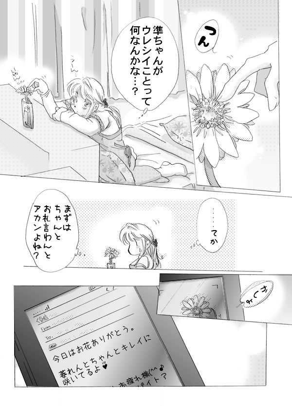 2話目・4