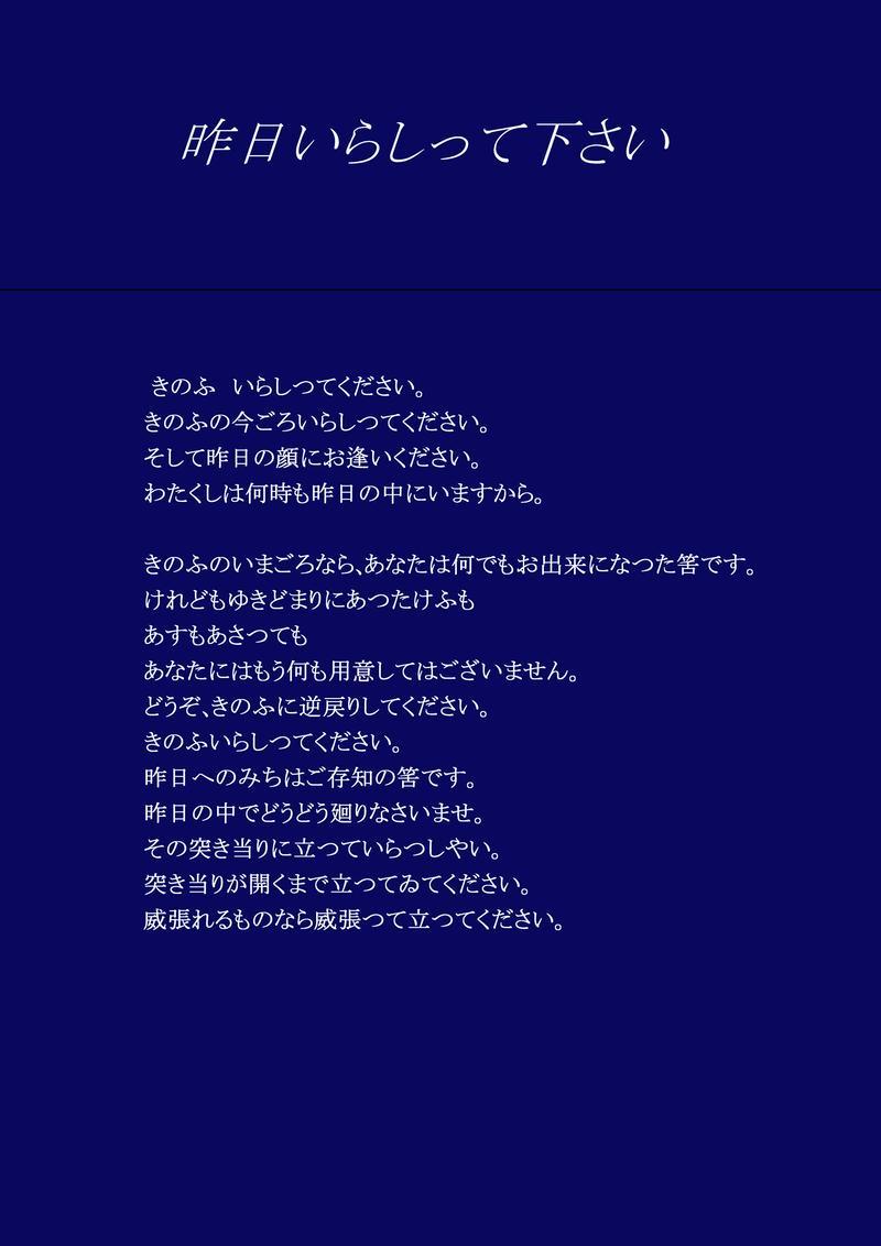 美容室☆ぽえ~室生犀星の詩に寄せて~
