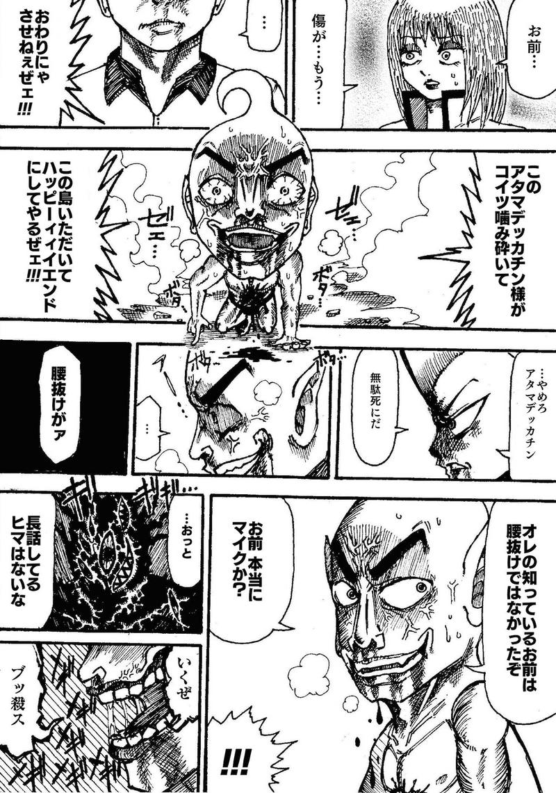 Re:039 破壊神