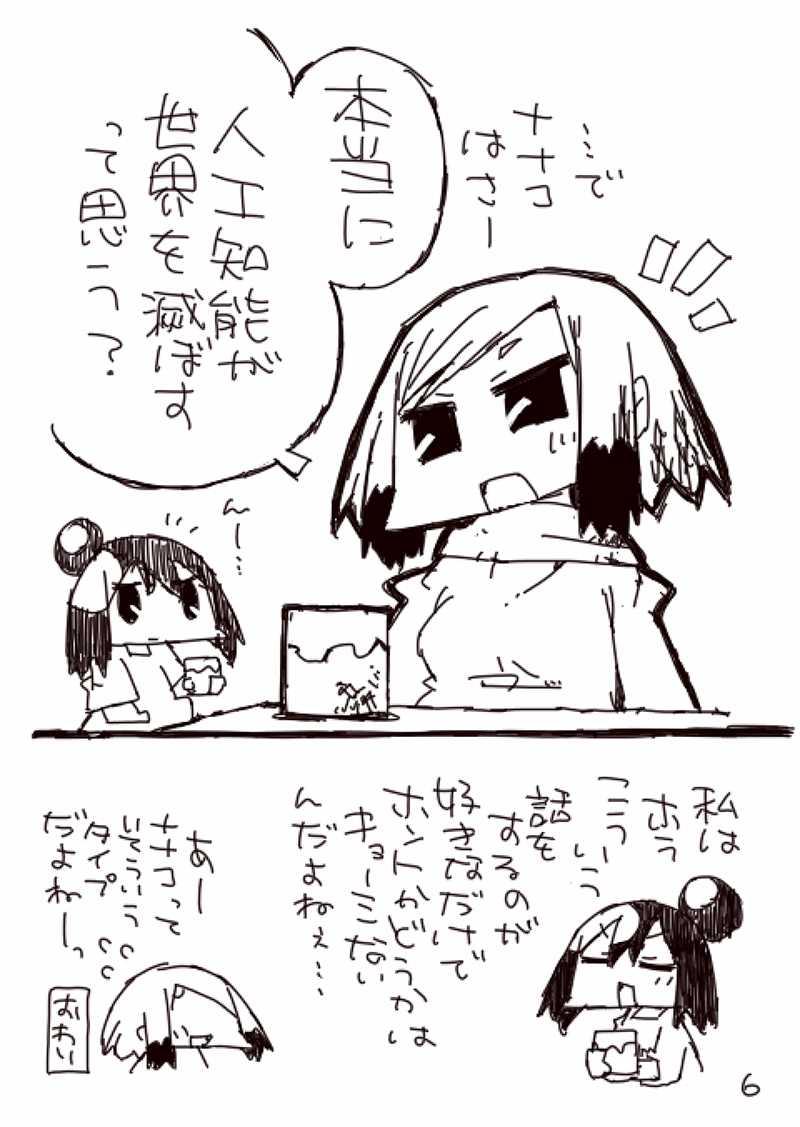 ナナコモニカ(1)