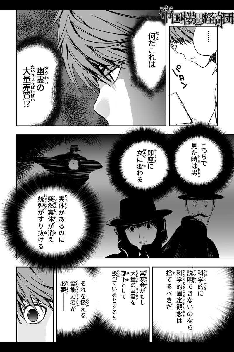 第7話 : 怪人20面相(3)