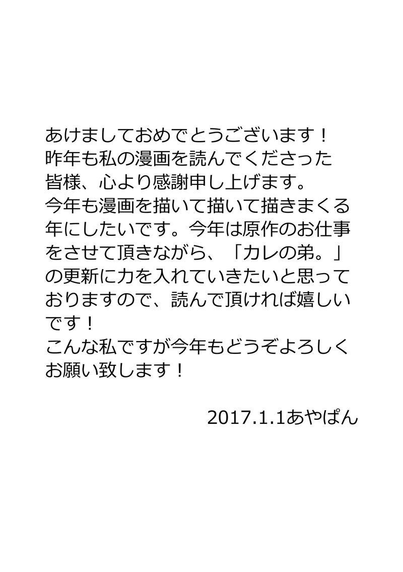 2017あけおめ漫画