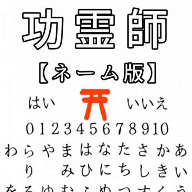 功霊師【ネーム版】
