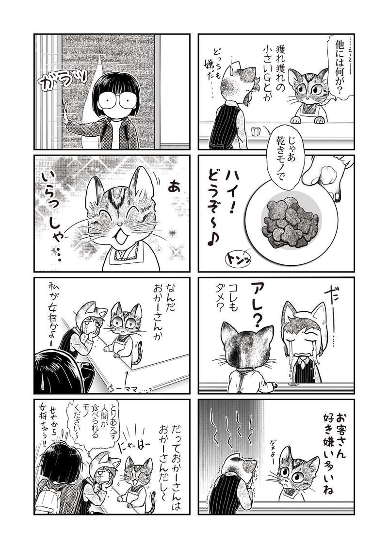 おまけマンガ/怪獣の酒場