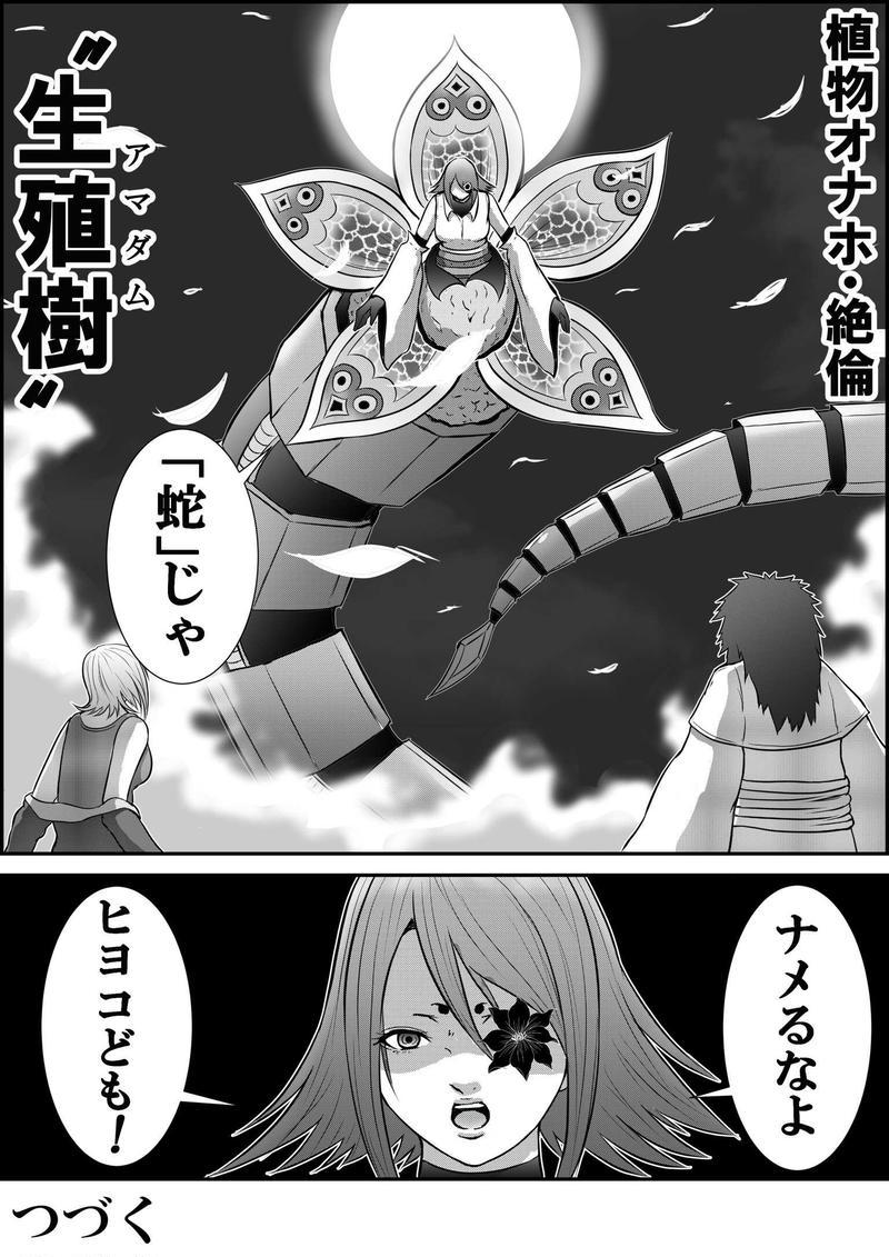 第20話  冬の夜の摩天楼の如し!の巻