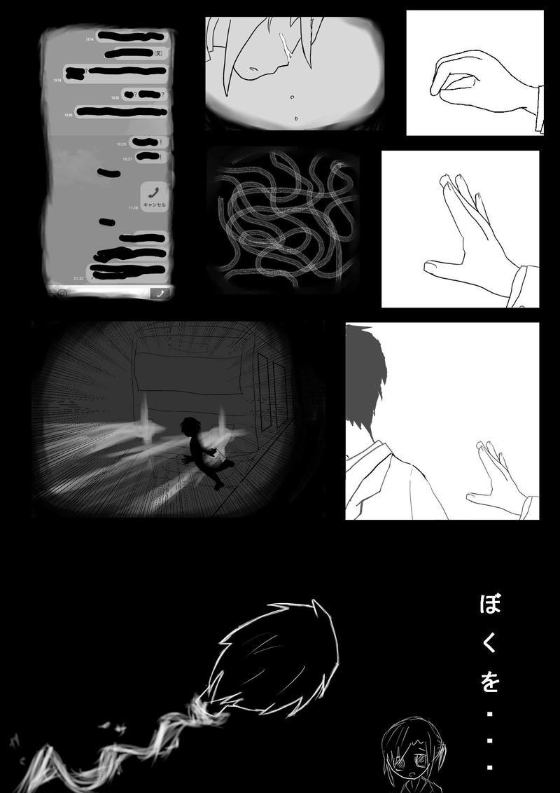 血液と記憶