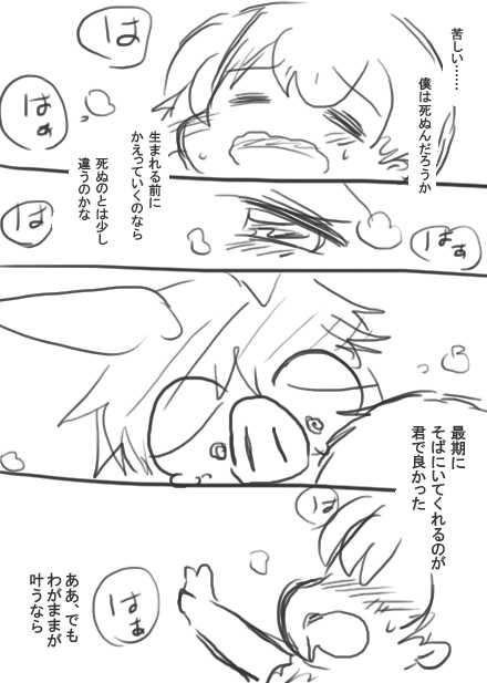 102話・らくがき漫画